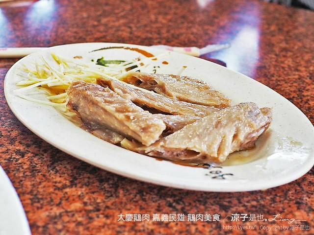大慶鵝肉 嘉義民雄 鵝肉美食 6