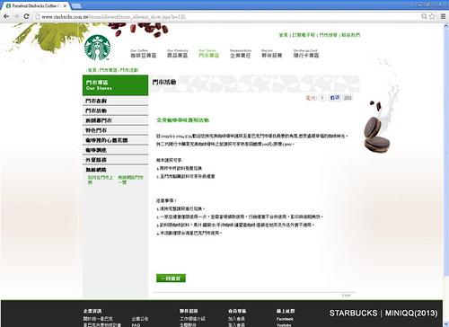 President Starbucks Coffee Corp.統一星巴克 [門市專區門市活動完美咖啡尋味護照活動]  201361115859