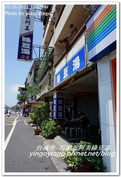 台南市_石家正阿美綠豆湯20130525_DSC03832