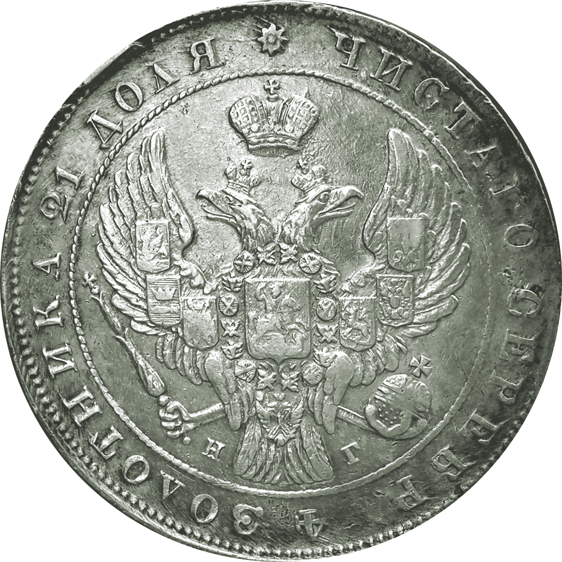 1 Rublo Nicolas I  Rusia 1840 9068137728_8d7d9572a8_o