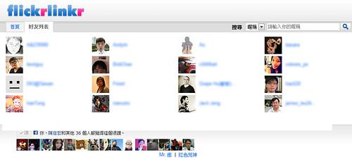 FlickrLinkr- 好友列表