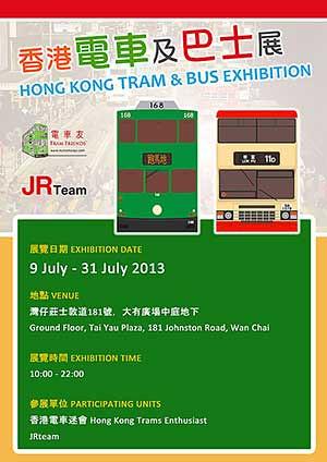 1307_tram_bus_09