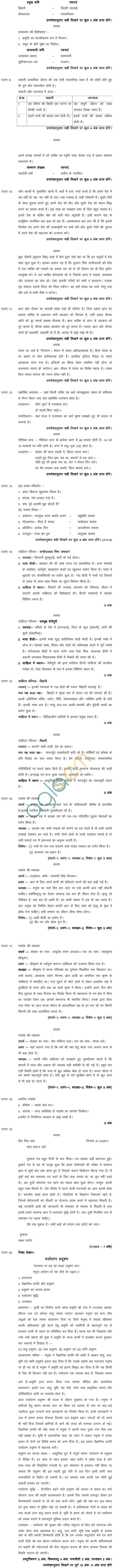 MP Board Class X Hindi Special Model Questions & Answers - Set 1