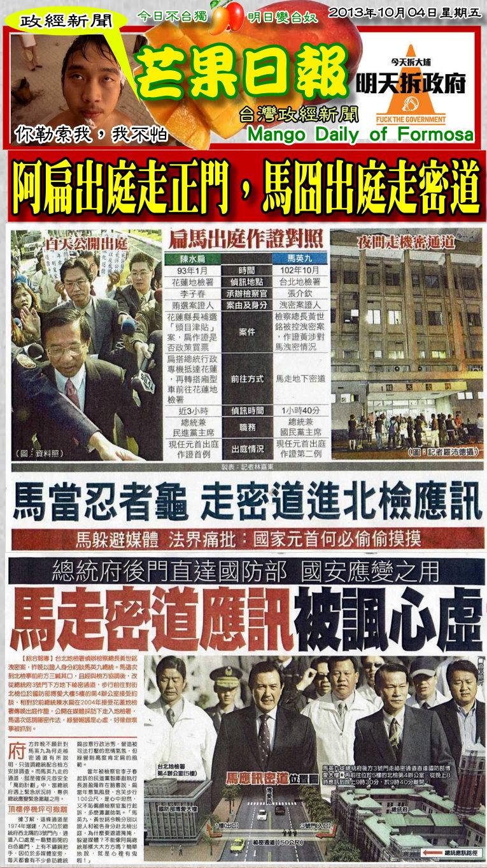 131004芒果日報--政經新聞--阿扁出庭走正門,馬囧出庭走密道