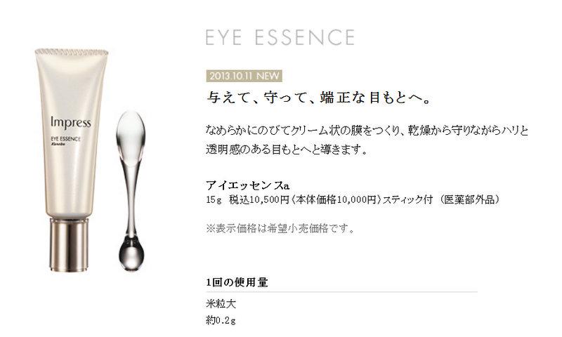 目もとケア美容液 アイエッセンスa  インプレス - Mozilla Firefox 26.11.2013 114626