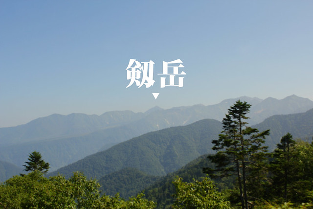 雲ノ平_26