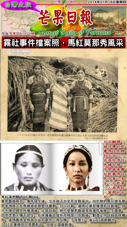 140116芒果日報--台灣史論--霧社事件檔案照,馬紅莫那秀風采