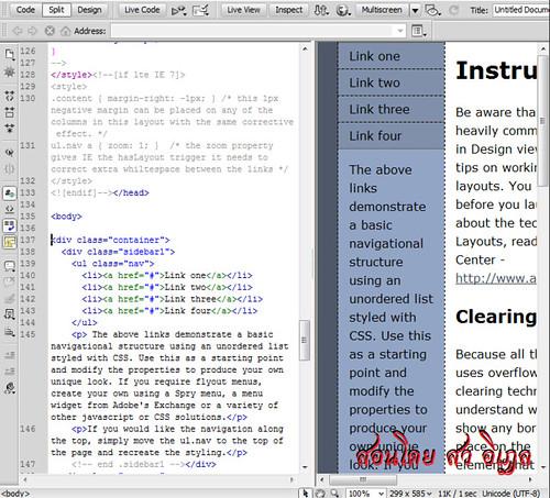 สอนเชื่อม CSS HTML Dreamweaver หน้าตาหลังเปิด