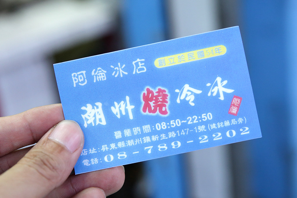 20140204潮州-阿倫燒冷冰 (9)