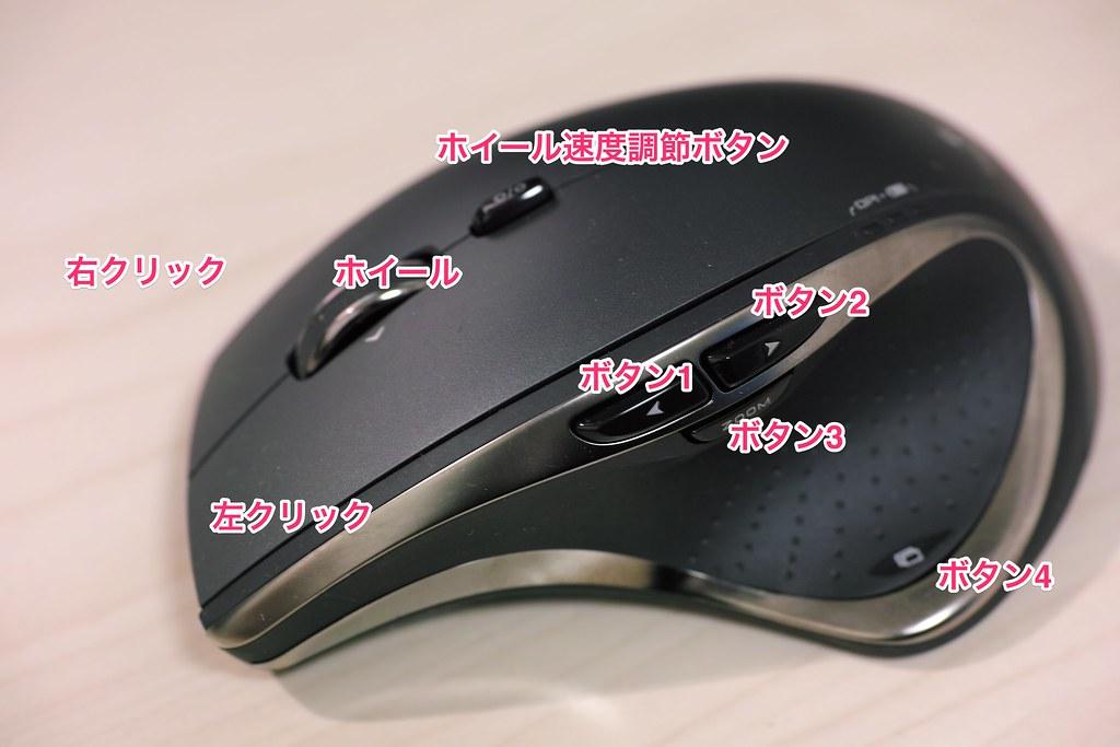 m950tにはカスタマイズできるボタンが7つ