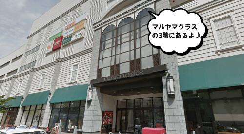 musee-maruyamaclass01