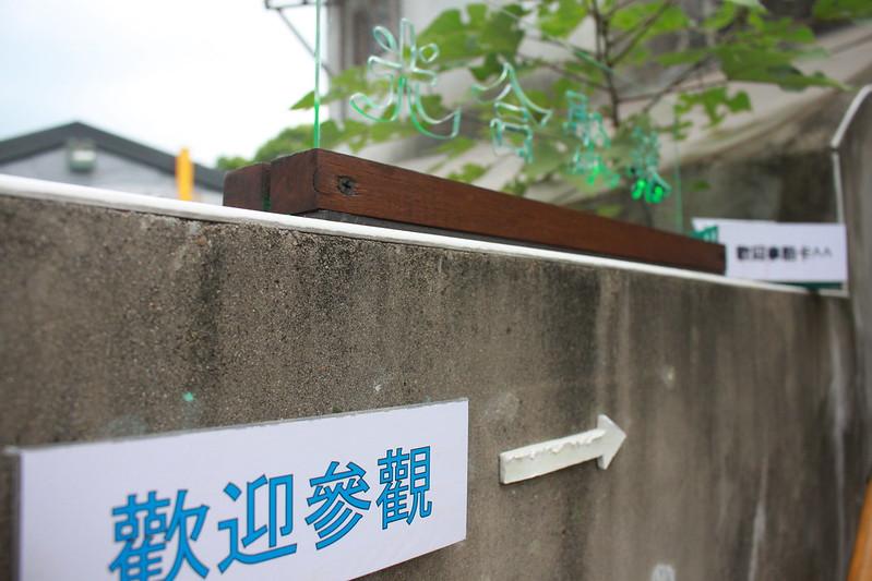帶沙發客看見台北文青-寶藏巖-輕旅行 (46)