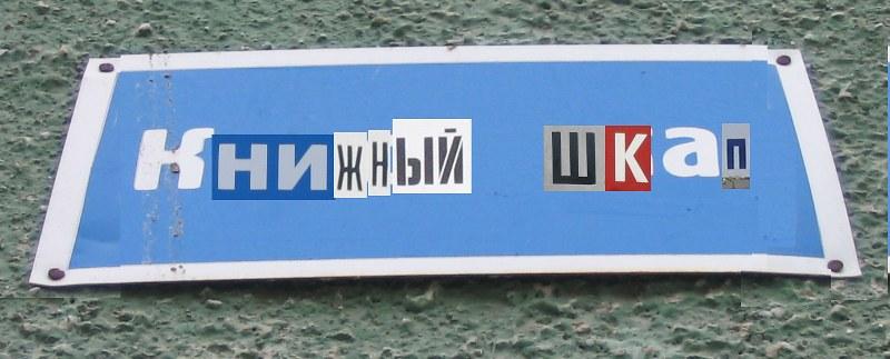 камень на оби омск: