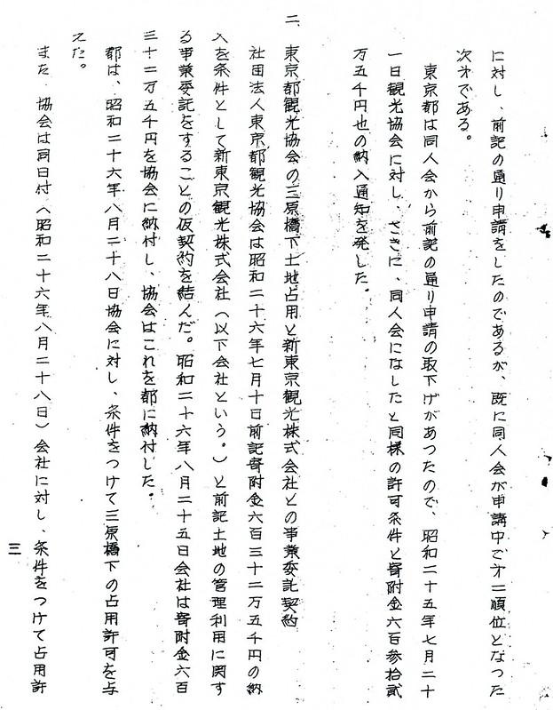 三原橋地下街経緯公文書003