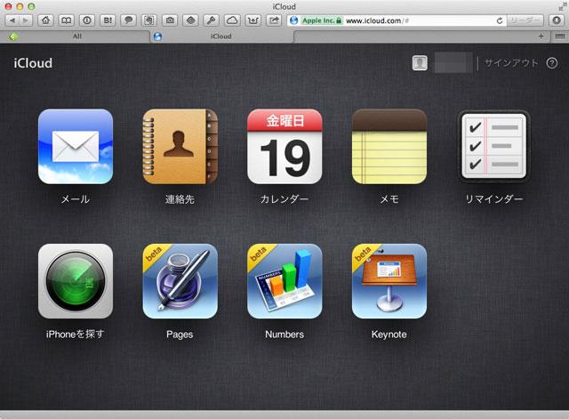 iWork for iCloudメニュー画面