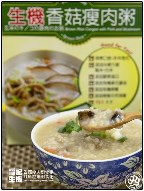 福記[ 生機」香菇瘦肉、鮭魚糙米即食粥(1)