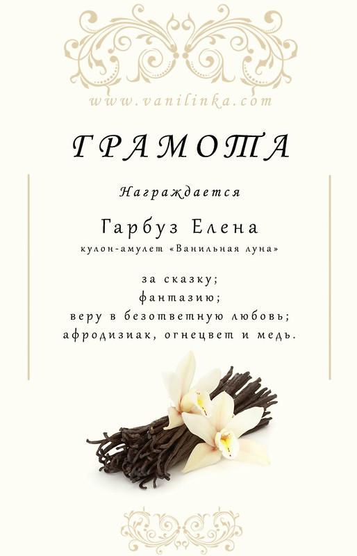 грамота_гарбуз