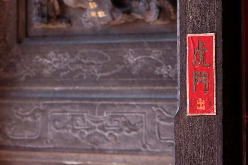 士林-慈諴宮