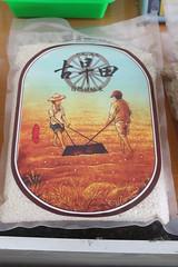幸蝠農產品之一,古早田的米。