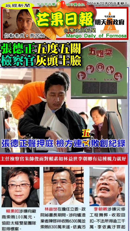 140205芒果日報--政經新聞--張德正五度五關,檢察官灰頭土臉