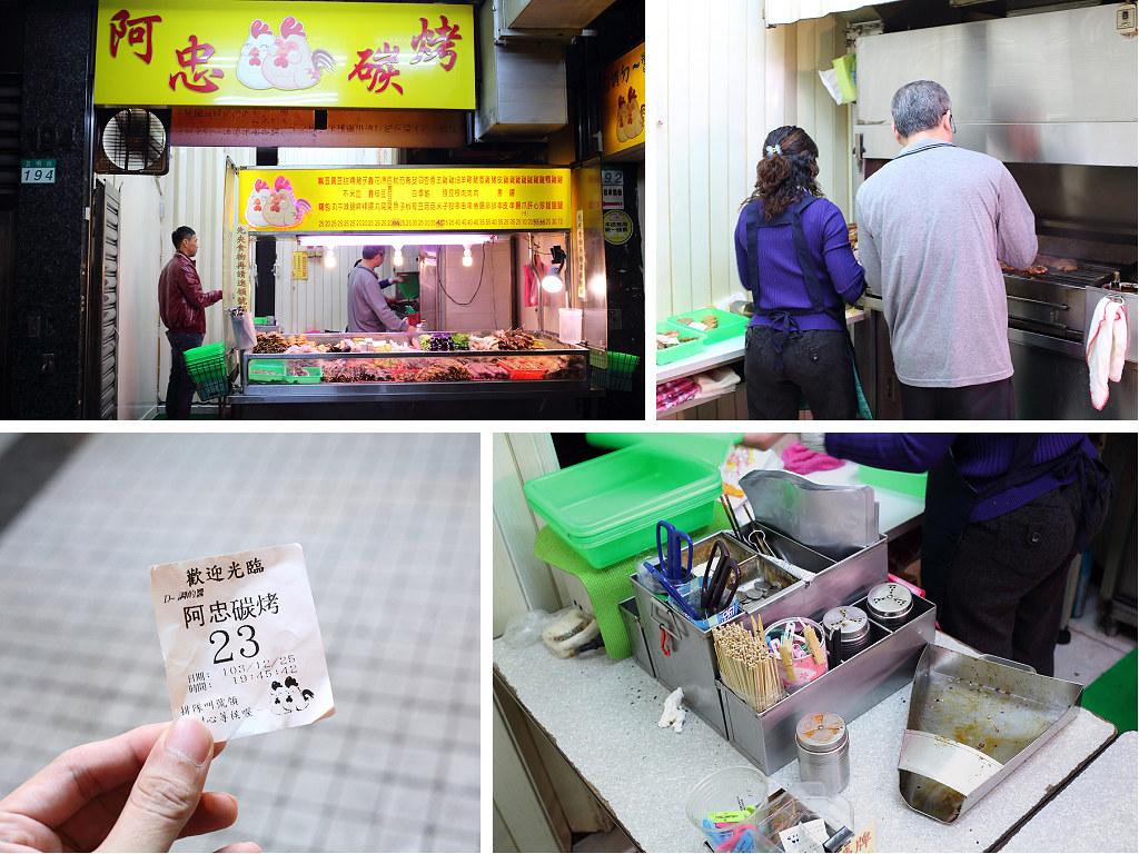 20131225萬華-阿忠碳烤 (8)