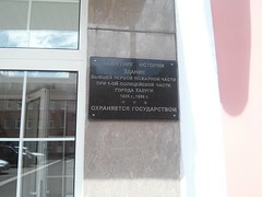 Photo of Black plaque number 30074