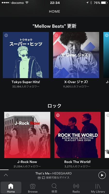 spotify HOME画面はspotify Japanのプレイリストに変更
