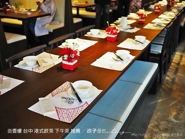 炎香樓 台中 港式飲茶 下午茶 推薦 27