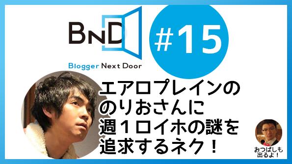 bnd15_kokuchi_eyecatch