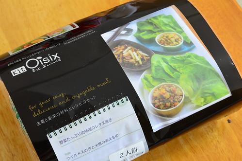 Kit Oisix (キット オイシックス)セット