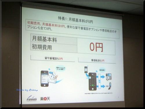 Photo:2013-09-10_T@ka.'s Life Log Book_【Event】「 #SMARTalk 」ブロガーイベント IP電話革命を起こせ! Fusion IPは侮れないお得サービスだったよ! -05 By:logtaka
