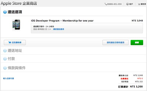 iOS Developer Promgram 05