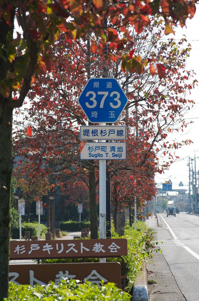 県道373杉戸町清地 with PENTAX ...