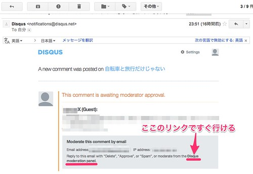 DISQUS REPLY