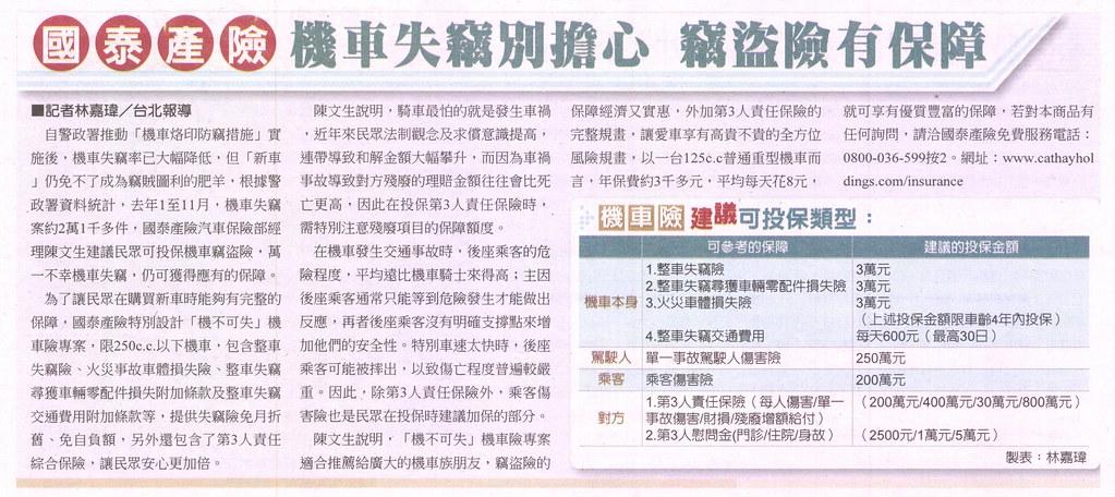 20140113[旺報]國泰產險 機車失竊別擔心 竊盜險有保障
