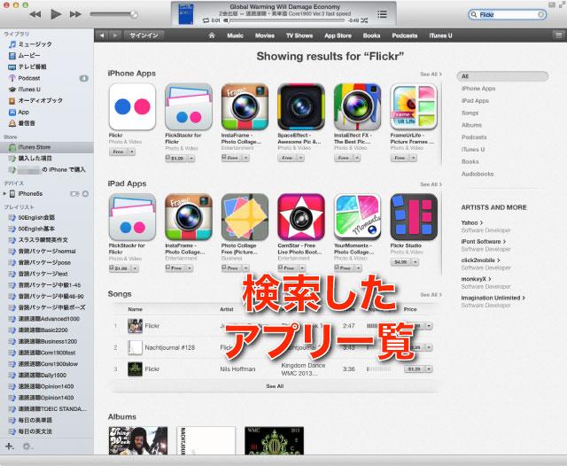 検索したアプリ一覧