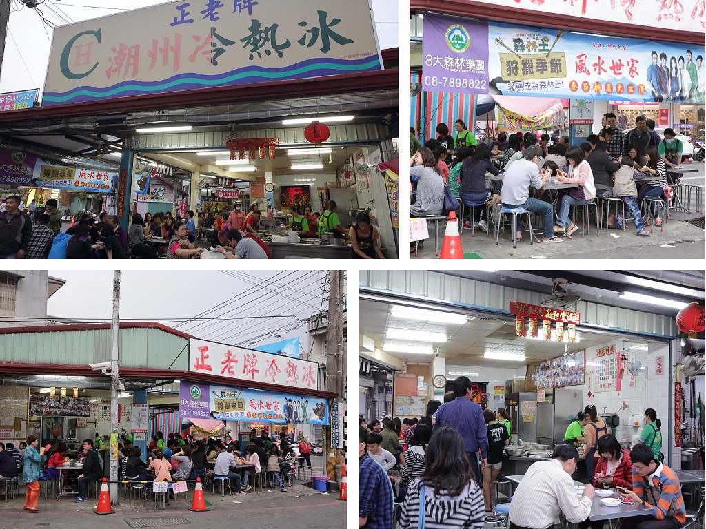 20140204潮州-老牌冷熱冰 (2)