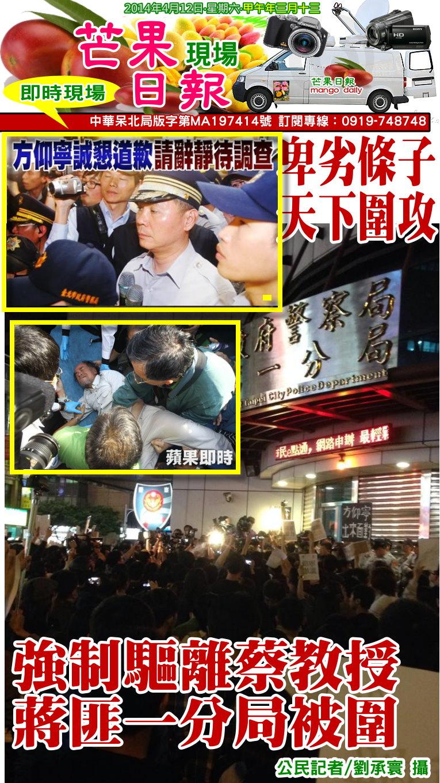 140412芒果日報--即時新聞--強制驅離蔡教授,蔣匪一分局遭圍