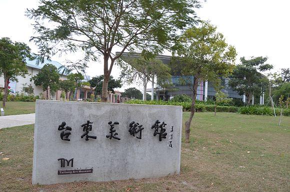 台東美術館02
