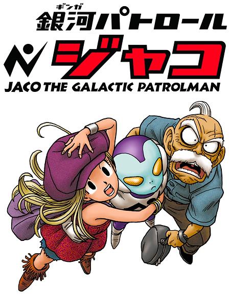 130701(1) - 漫畫家「鳥山明」睽違13年新連載《銀河パトロール ジャコ -Jaco The Galactic Patrolman-》(銀河巡邏隊長 Jaco)將在13日誕生!