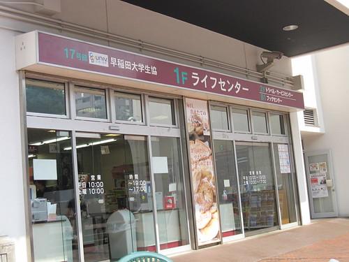 wasedaseikyo