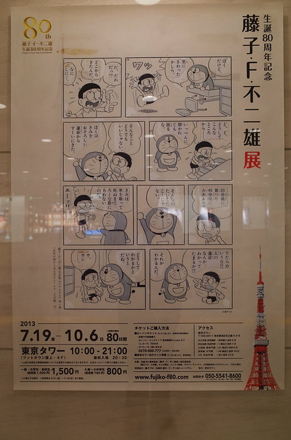 Fujiko-F-Fujio 80th Anniversary underground hall 04