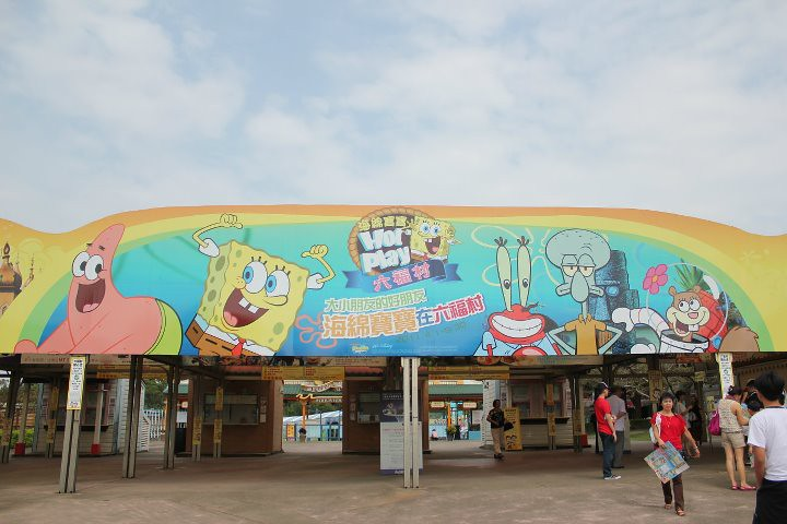 Lee Foo Village Theme Park 六福村