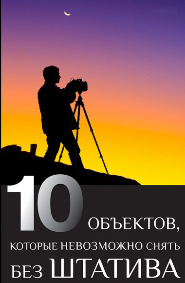 10 объектов - без штатива