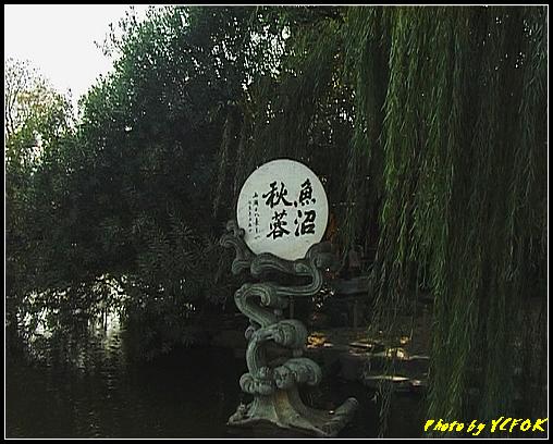 杭州 西湖 (其他景點) - 431 (西湖小瀛洲)