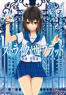 Strike The Blood - Strike The Blood [Blu-ray]