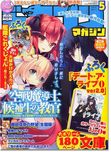 3月20日(土) 発売ドラゴンマガジン「駄文具Walker」に掲載!