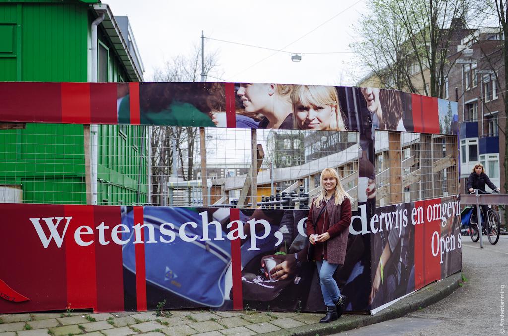 Amsterdam, Memories