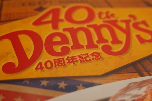 デニーズ40周年記念
