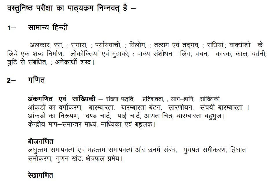 UP Lekhpal Admit Card
